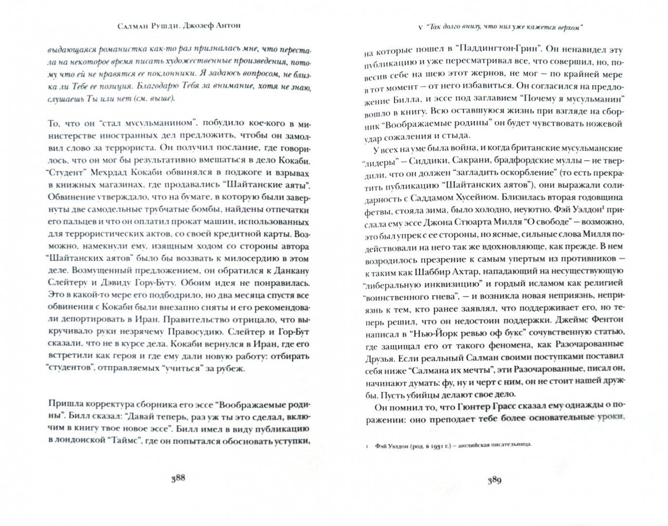 Иллюстрация 1 из 35 для Джозеф Антон - Салман Рушди | Лабиринт - книги. Источник: Лабиринт
