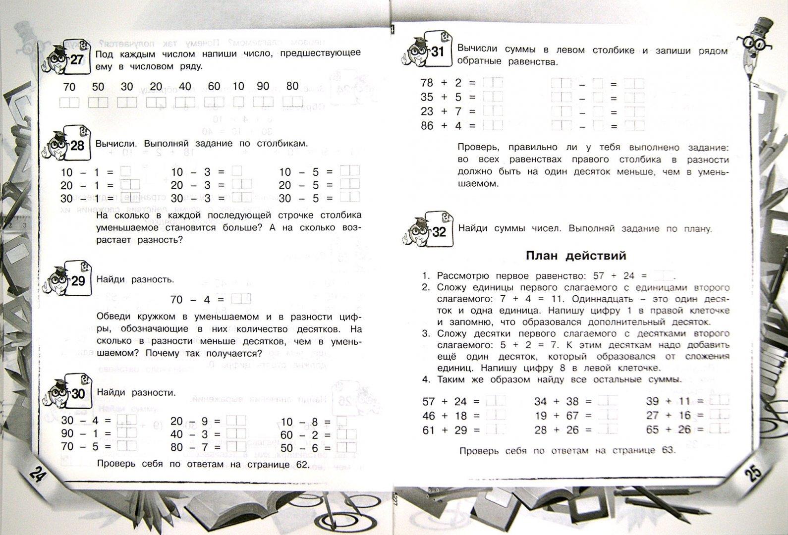 Иллюстрация 1 из 18 для Математика. 2 класс. Закрепляем трудные темы. ФГОС - Владимир Занков | Лабиринт - книги. Источник: Лабиринт