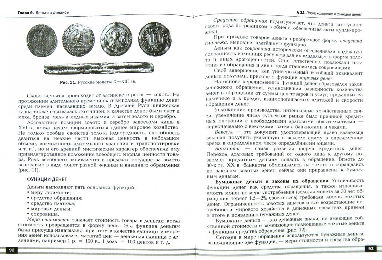 Иллюстрация 1 из 2 для Экономика. 10 класс. Учебник. Базовый и углубленный уровни. Вертикаль. ФГОС - Руслан Хасбулатов | Лабиринт - книги. Источник: Лабиринт