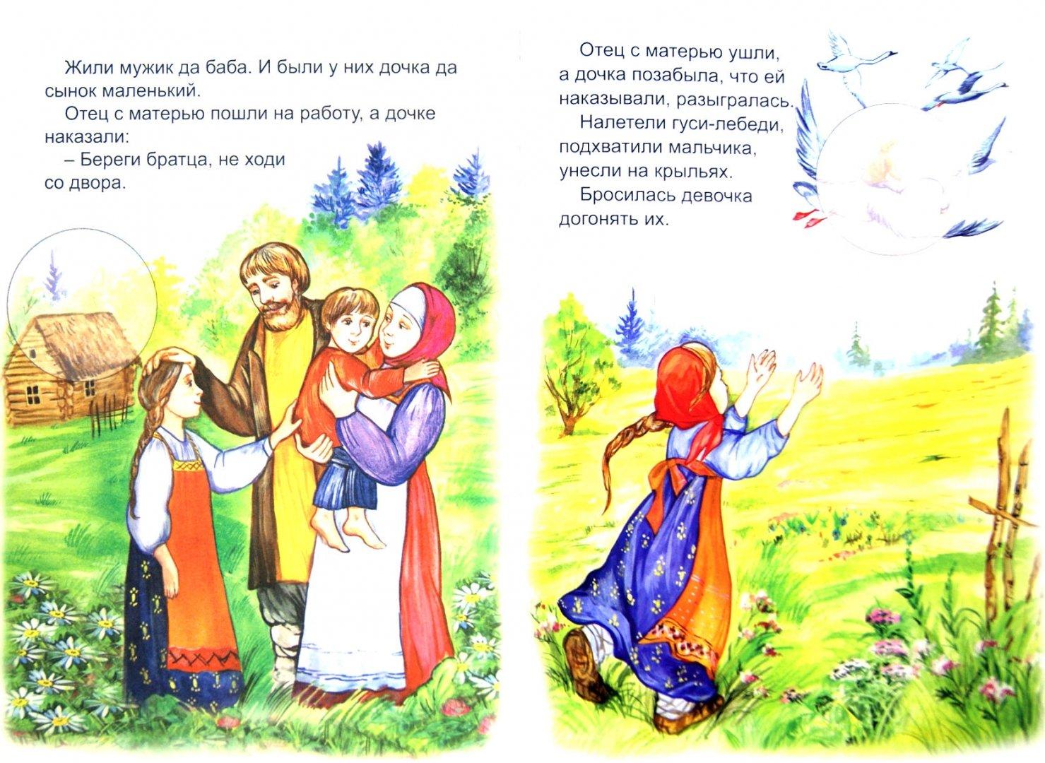 Иллюстрация 1 из 14 для Гуси-лебеди | Лабиринт - книги. Источник: Лабиринт