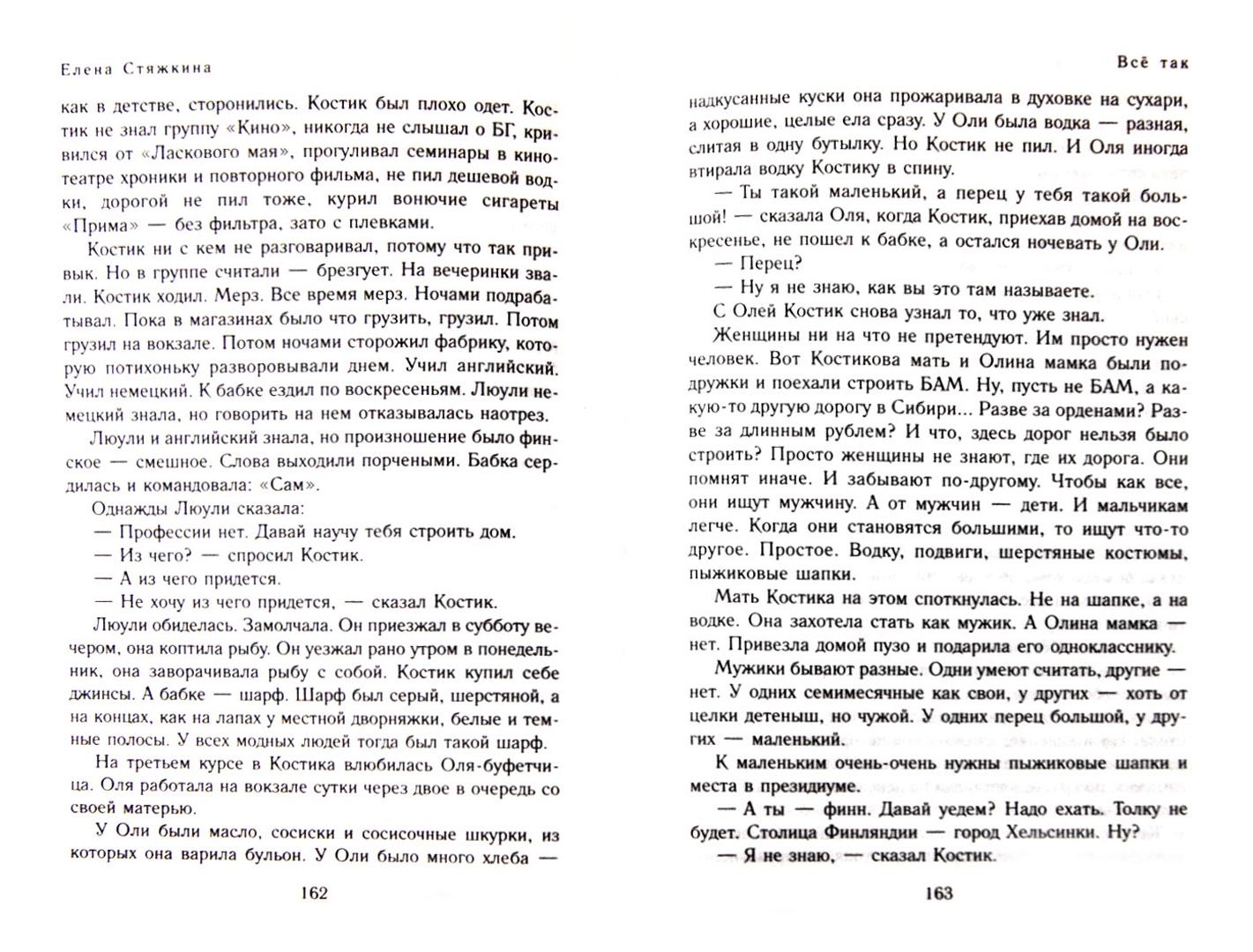 Иллюстрация 1 из 10 для Всё так - Елена Стяжкина   Лабиринт - книги. Источник: Лабиринт