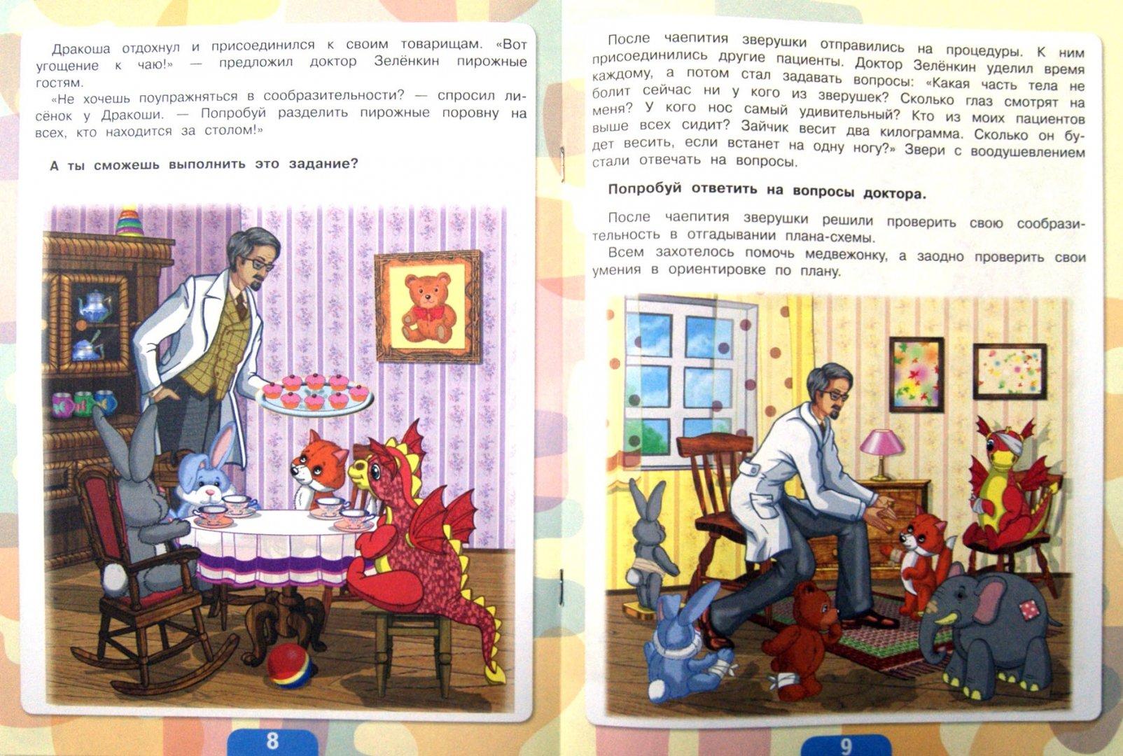 Иллюстрация 1 из 10 для Сказки для любознательных. Приключения Дракоши. Пособие для детей 6-7 лет - Тамара Ерофеева | Лабиринт - книги. Источник: Лабиринт