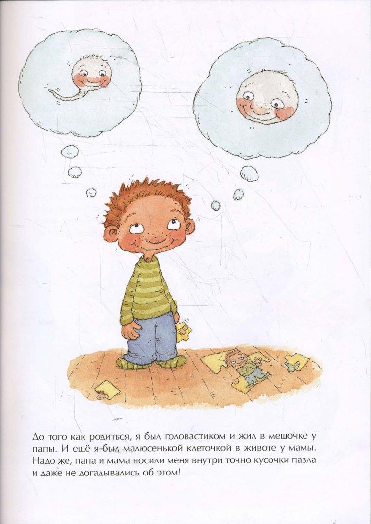Иллюстрация 1 из 38 для Как я появился на свет - Катерина Януш   Лабиринт - книги. Источник: Лабиринт
