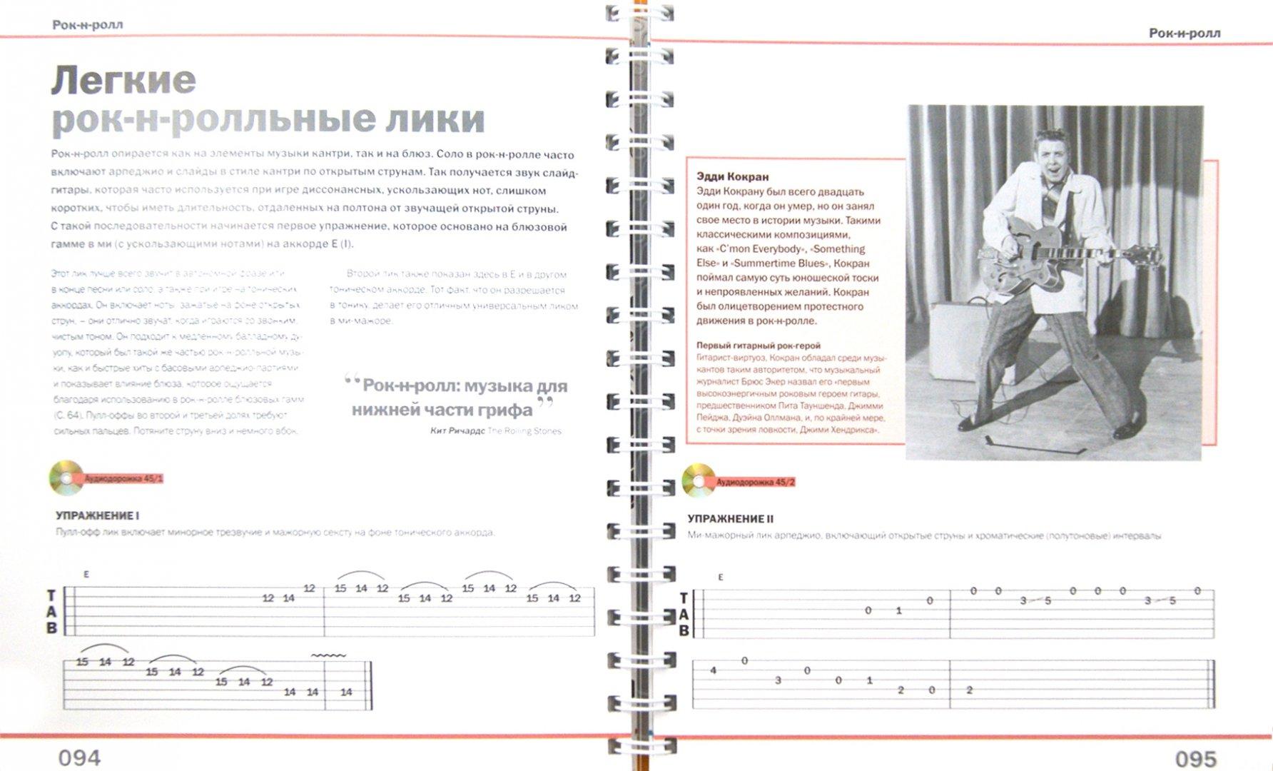 Иллюстрация 1 из 9 для Играй, как великие рок-гитаристы (+CD) - Капоне, Копперуэйт | Лабиринт - книги. Источник: Лабиринт