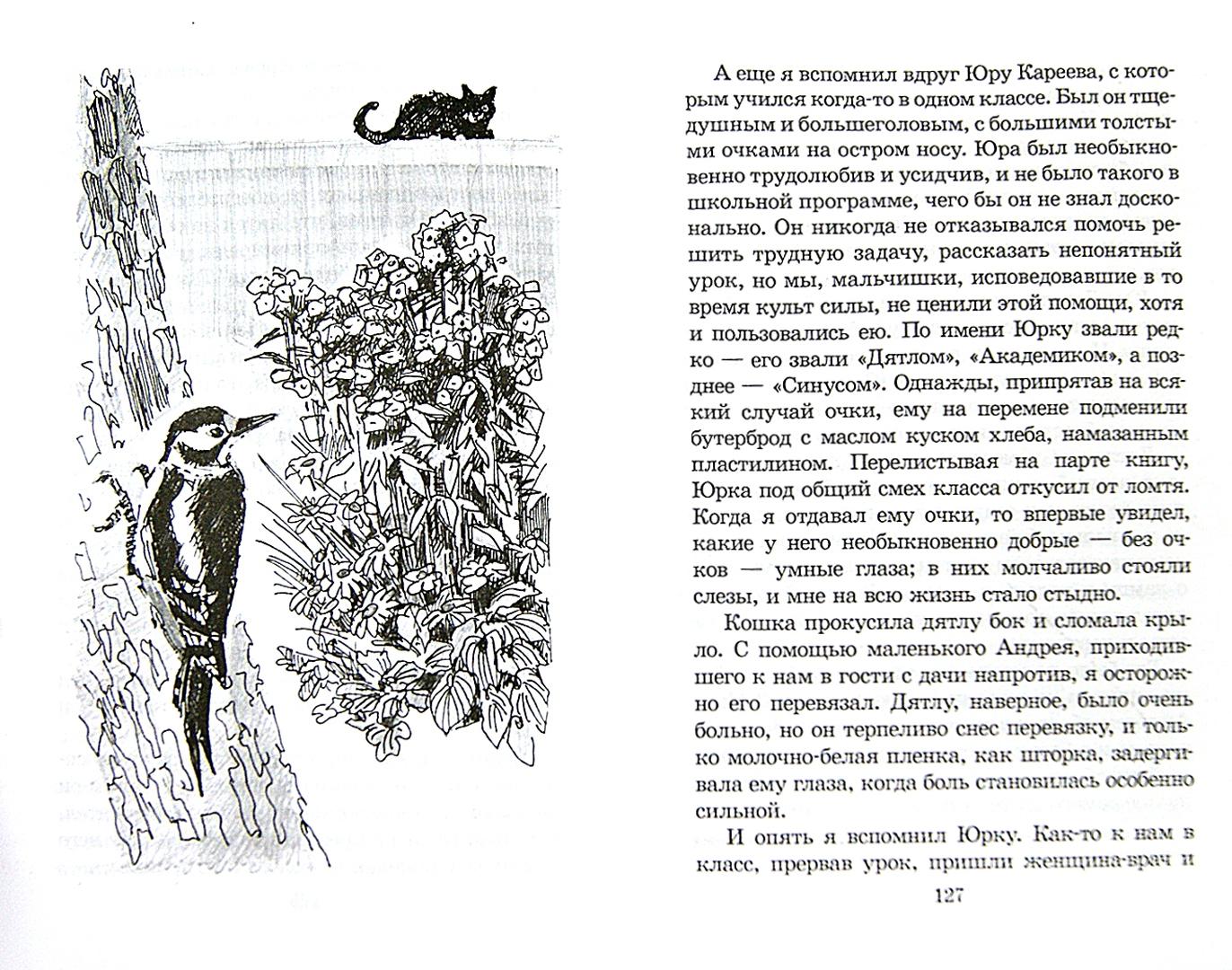 Иллюстрация 1 из 34 для Река детства - Вадим Чернышев   Лабиринт - книги. Источник: Лабиринт