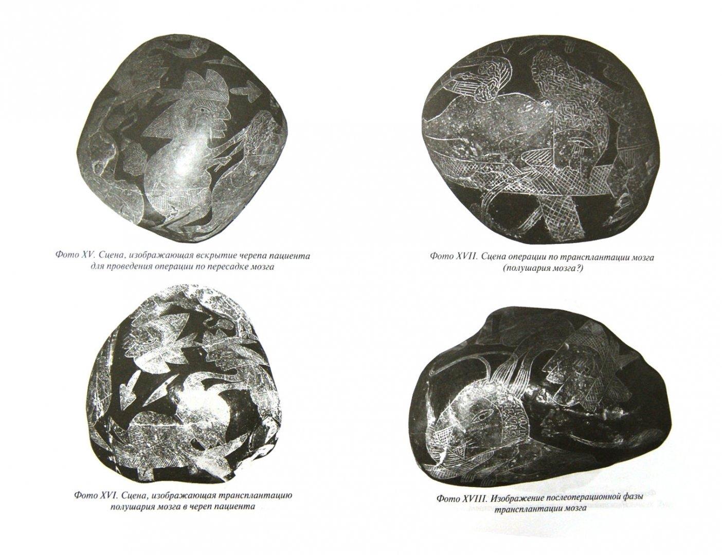 Иллюстрация 1 из 12 для Камни Ики. Послание невозможной цивилизации - Андрей Жуков | Лабиринт - книги. Источник: Лабиринт
