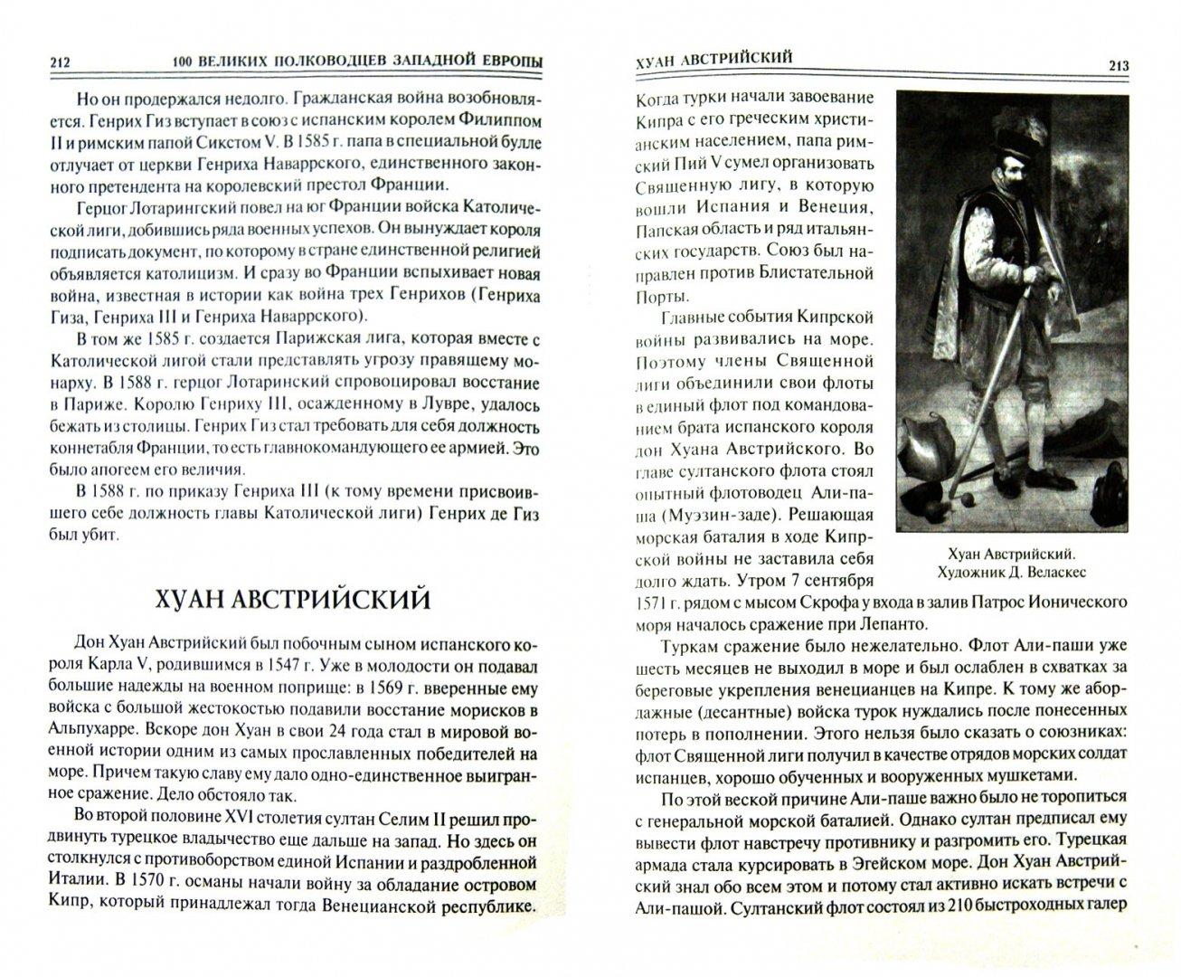 Иллюстрация 1 из 37 для 100 великих полководцев Западной Европы - Алексей Шишов | Лабиринт - книги. Источник: Лабиринт