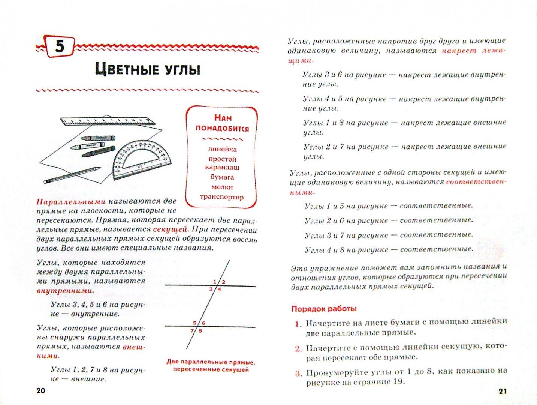 Иллюстрация 1 из 20 для Начальная школа. Отличная геометрия - Линетт Лонг | Лабиринт - книги. Источник: Лабиринт
