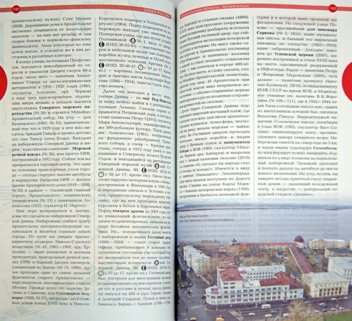 Иллюстрация 1 из 31 для Россия (+DVD) - Крылов, Кульков | Лабиринт - книги. Источник: Лабиринт