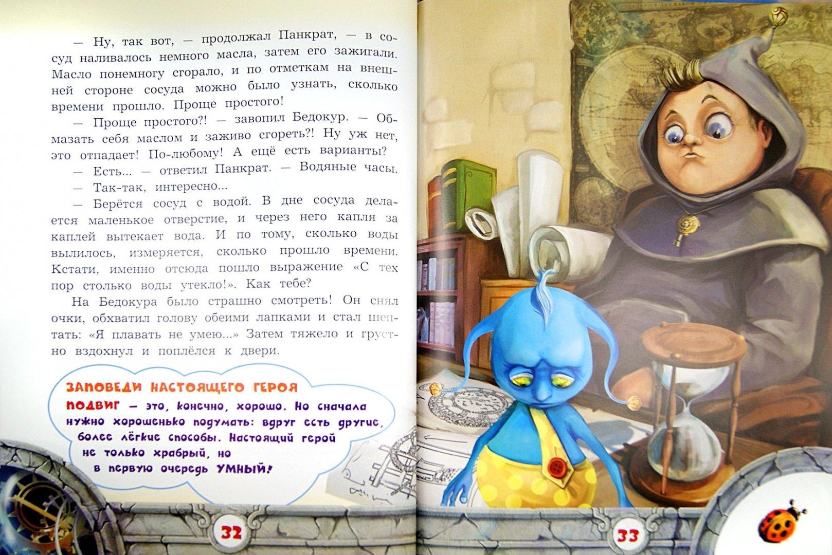 Иллюстрация 1 из 16 для Говорящие часы - Олег Рой | Лабиринт - книги. Источник: Лабиринт
