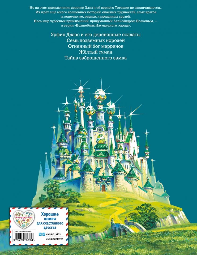 Иллюстрация 2 из 75 для Волшебник Изумрудного города - Александр Волков | Лабиринт - книги. Источник: Лабиринт