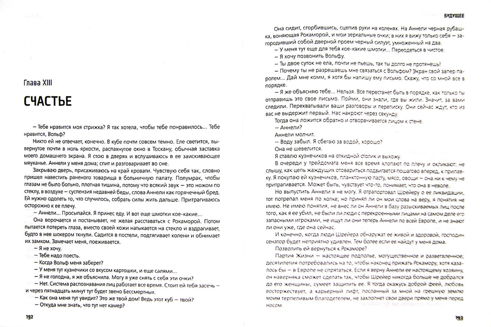 Иллюстрация 1 из 6 для Будущее - Дмитрий Глуховский | Лабиринт - книги. Источник: Лабиринт