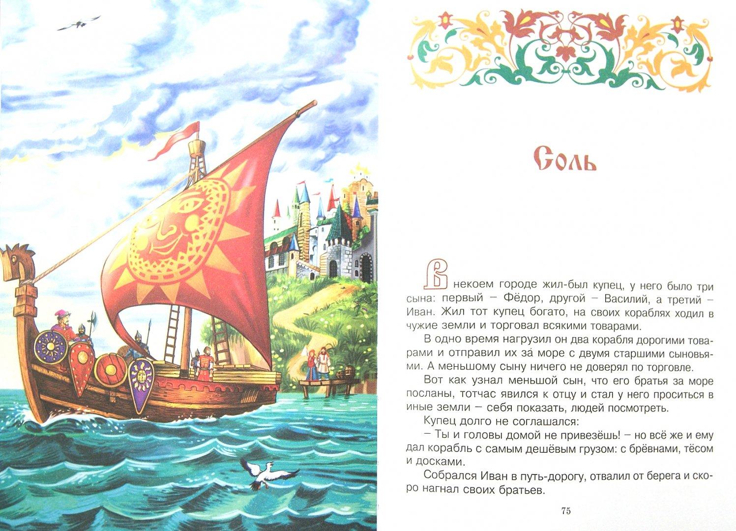 Иллюстрация 1 из 33 для Сказки о добрых молодцах   Лабиринт - книги. Источник: Лабиринт