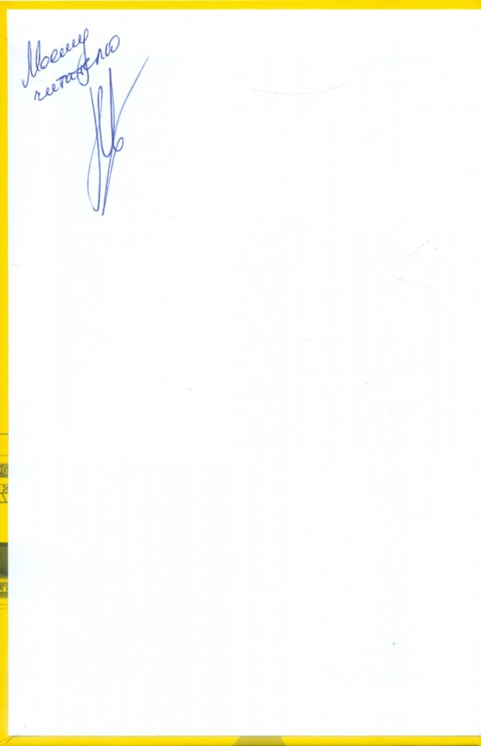 Иллюстрация 1 из 17 для Хаос и революции - оружие доллара (с автографом автора) - Николай Стариков | Лабиринт - книги. Источник: Лабиринт