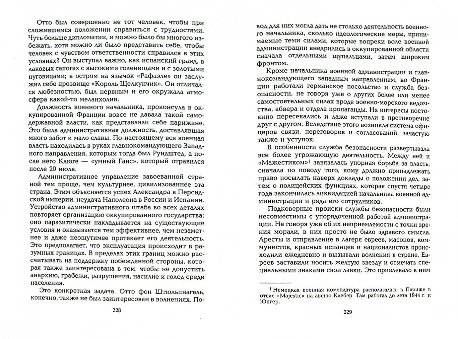 Иллюстрация 1 из 27 для Годы оккупации (апрель 1945 - декабрь 1948) - Эрнст Юнгер   Лабиринт - книги. Источник: Лабиринт