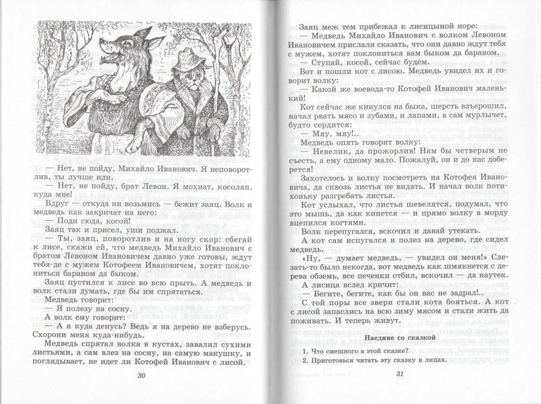 Иллюстрация 1 из 52 для Литература. 5 класс. Учебник. В 2-х частях. Часть 1. ФГОС - Снежневская, Хренова, Кац | Лабиринт - книги. Источник: Лабиринт