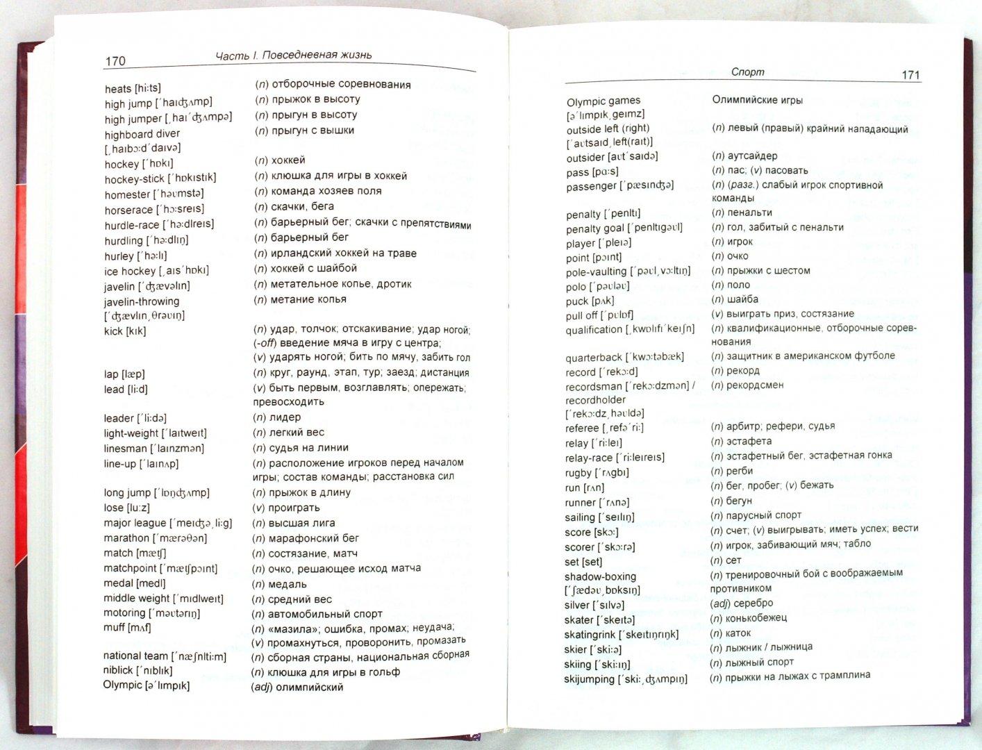 Иллюстрация 1 из 8 для Англо-русский - русско-английский тематический словарь. Около 20000 слов и выражений | Лабиринт - книги. Источник: Лабиринт