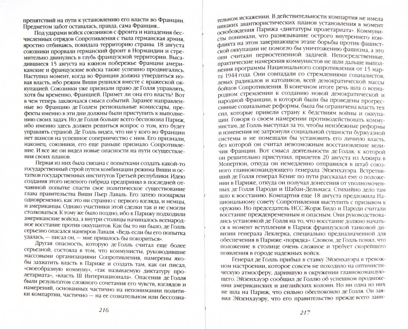 Иллюстрация 1 из 9 для Неизвестный Де Голль. Последний великий француз - Николай Молчанов | Лабиринт - книги. Источник: Лабиринт