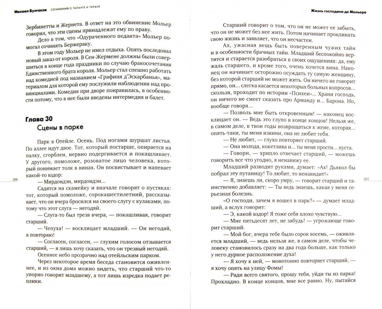 Иллюстрация 1 из 16 для Сочинения. О таланте и тиране - Михаил Булгаков | Лабиринт - книги. Источник: Лабиринт