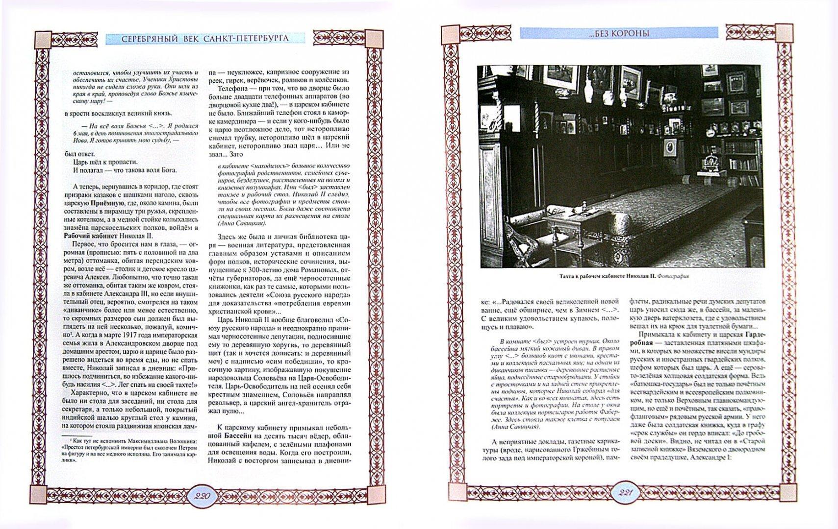 Иллюстрация 1 из 26 для Серебряный век Санкт-Петербурга - Клубков, Жуков | Лабиринт - книги. Источник: Лабиринт