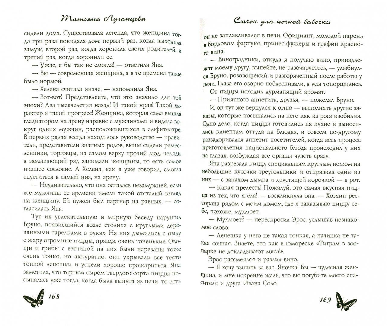 Иллюстрация 1 из 16 для Сачок для ночной бабочки - Татьяна Луганцева   Лабиринт - книги. Источник: Лабиринт