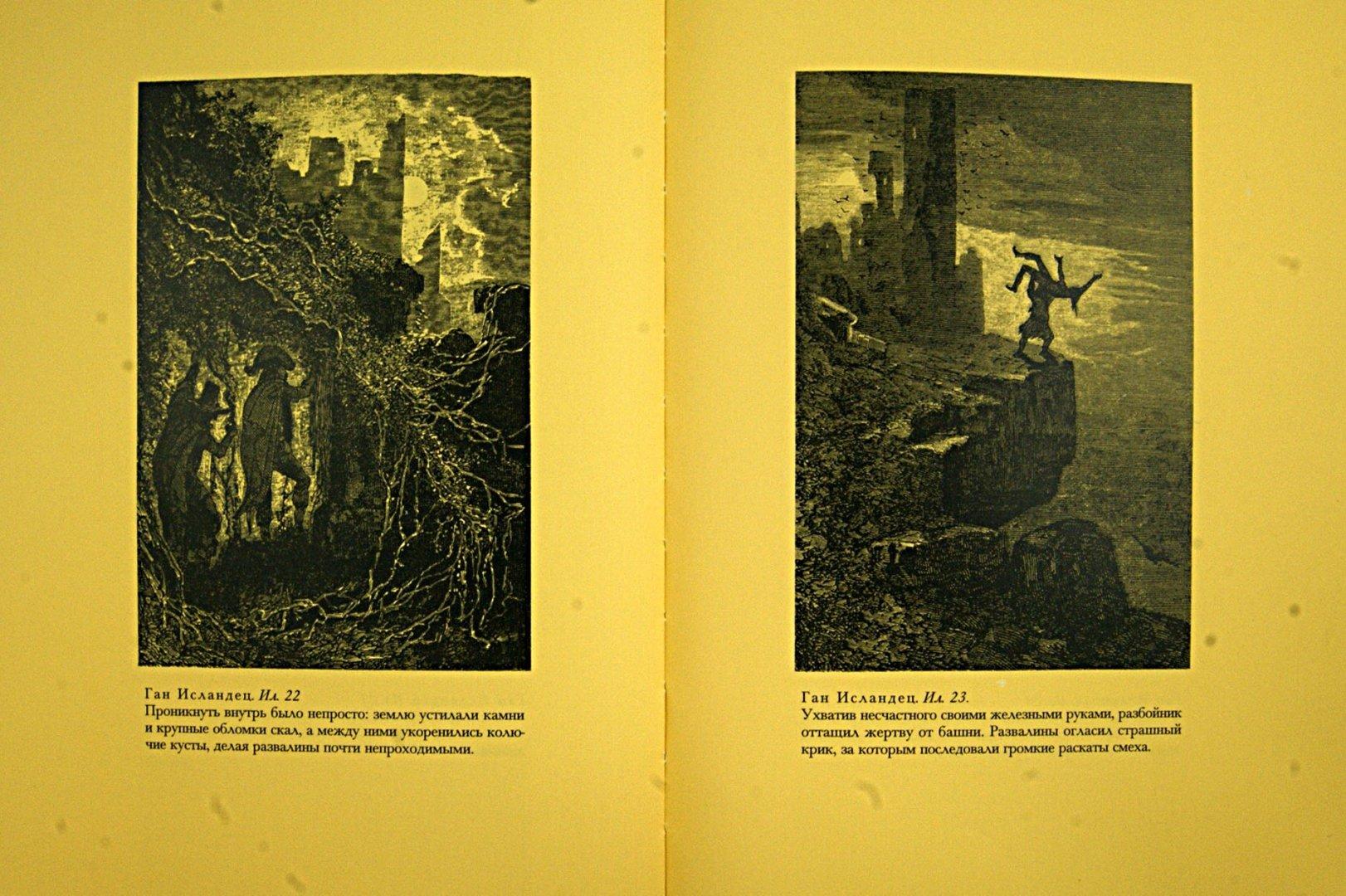 Иллюстрация 1 из 14 для Ган Исландец. Бюг-Жаргаль - Виктор Гюго | Лабиринт - книги. Источник: Лабиринт