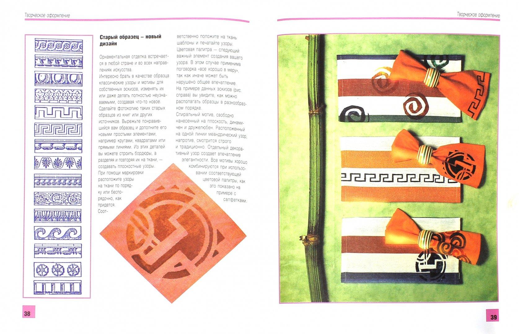 Иллюстрация 1 из 11 для Ткань и краска. Шаблоны, окраска, печать - Траудэл Хартэл | Лабиринт - книги. Источник: Лабиринт