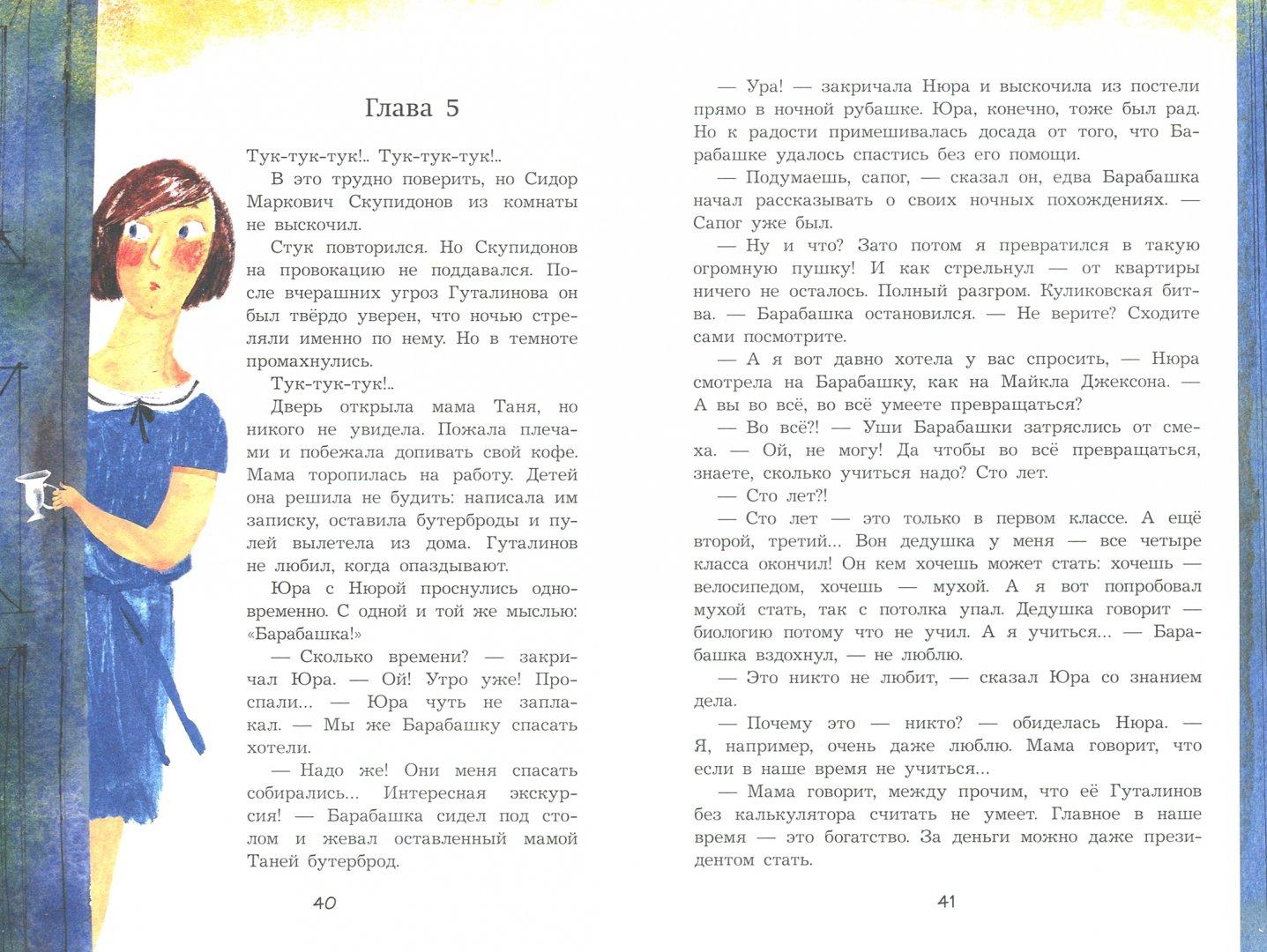 Иллюстрация 1 из 13 для Барабашка, или Обещано большое вознаграждение! - Усачев, Бартенев | Лабиринт - книги. Источник: Лабиринт