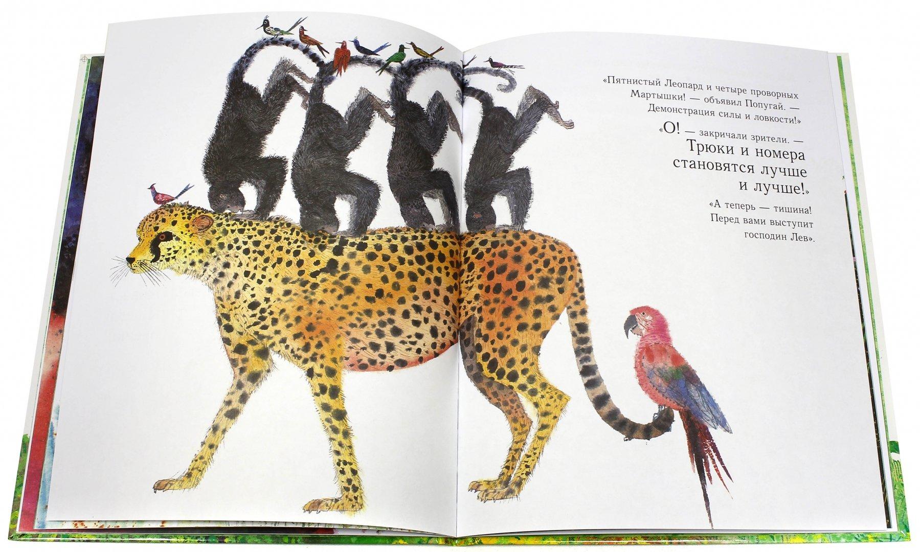 Иллюстрация 2 из 20 для Праздник в джунглях - Брайан Уайлдсмит   Лабиринт - книги. Источник: Лабиринт