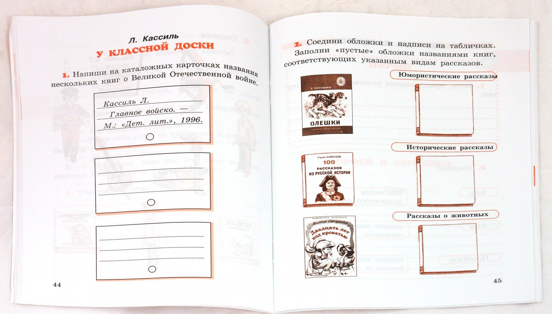 Иллюстрация 1 из 5 для Литературное чтение. 4 класс. Рабочая тетрадь. В 2-х частях. Часть 1. ФГОС - Ольга Кубасова | Лабиринт - книги. Источник: Лабиринт