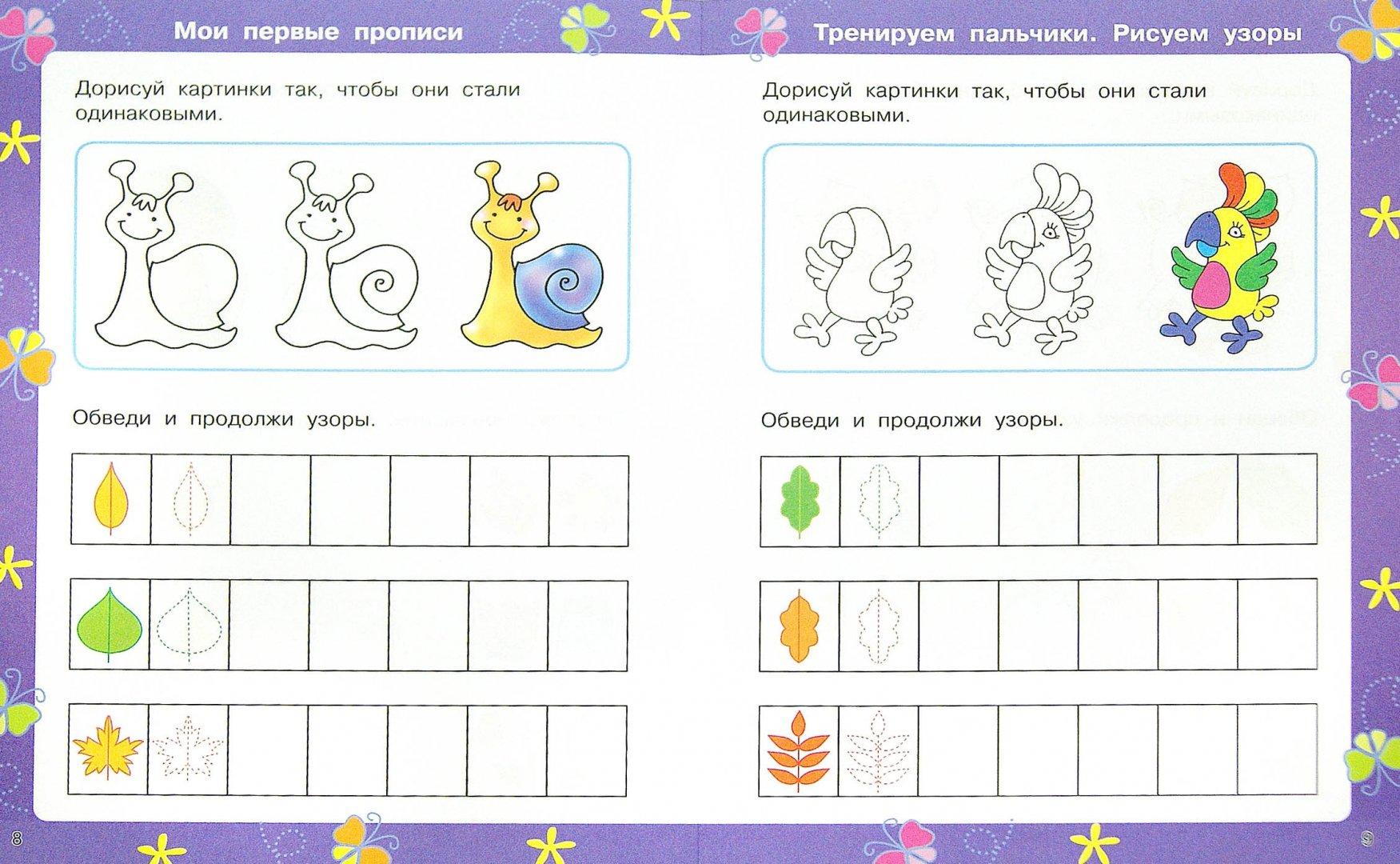 Иллюстрация 3 из 10 для Тренируем пальчики: рисуем узоры - Тумановская, Ткаченко | Лабиринт - книги. Источник: Лабиринт