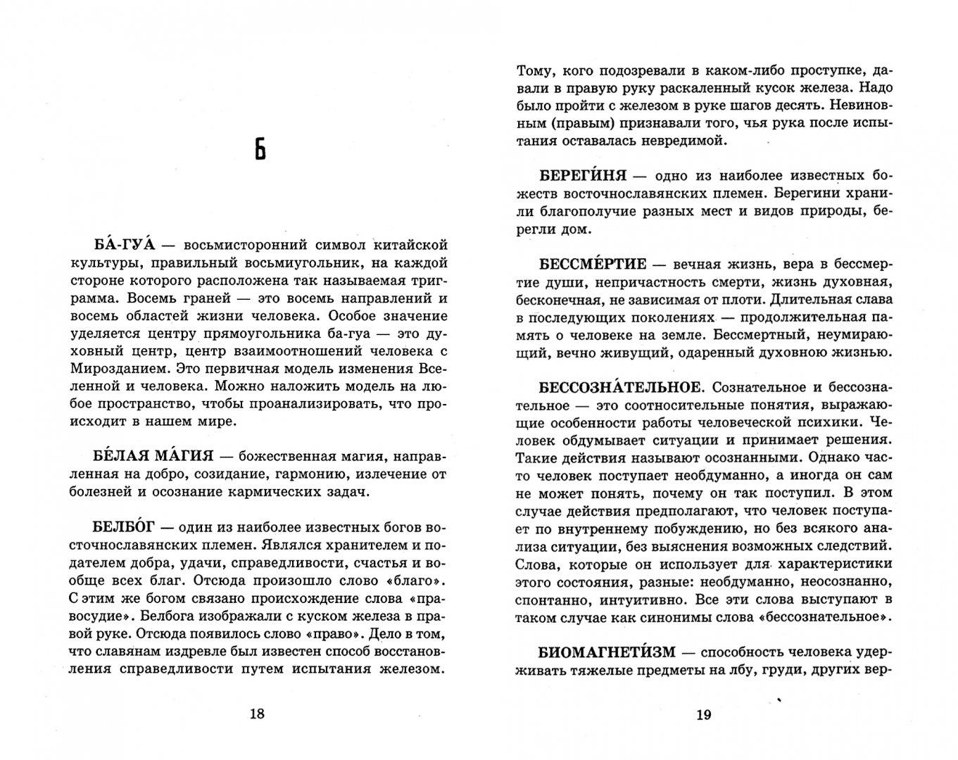 Иллюстрация 1 из 19 для Эзотерический словарь от А до Я - Михаил Бубличенко   Лабиринт - книги. Источник: Лабиринт