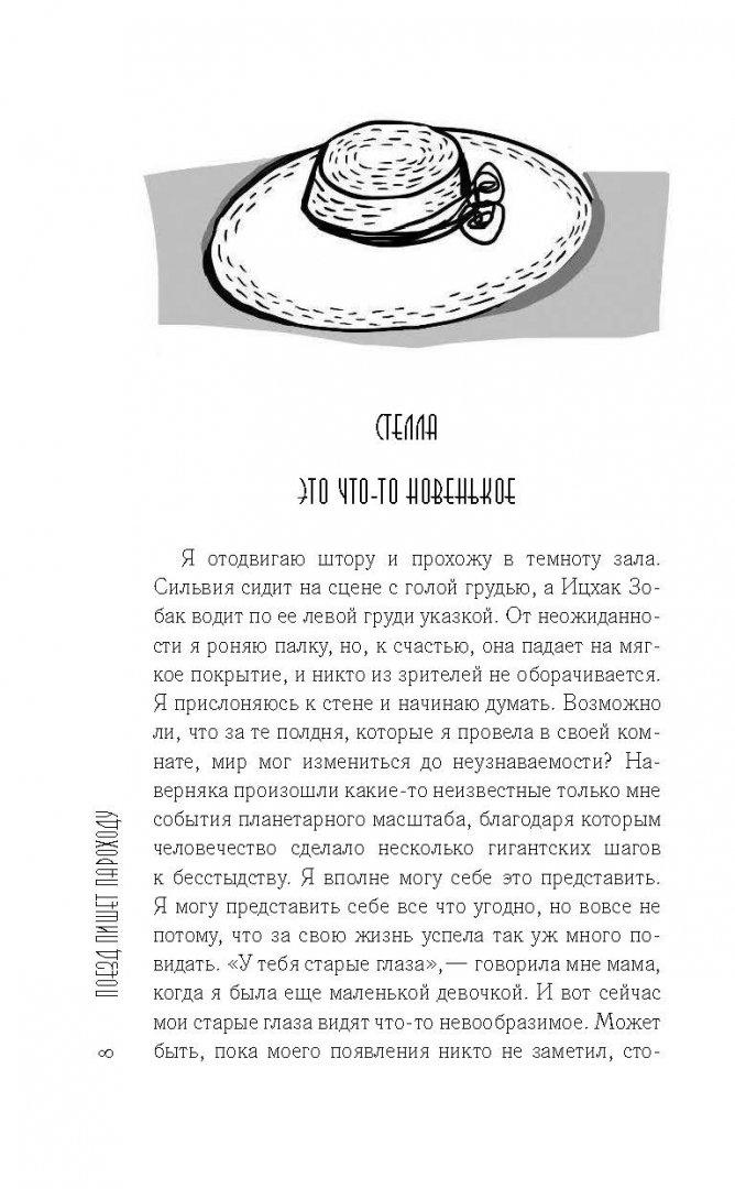 Иллюстрация 7 из 14 для Поезд пишет пароходу - Анна Лихтикман   Лабиринт - книги. Источник: Лабиринт