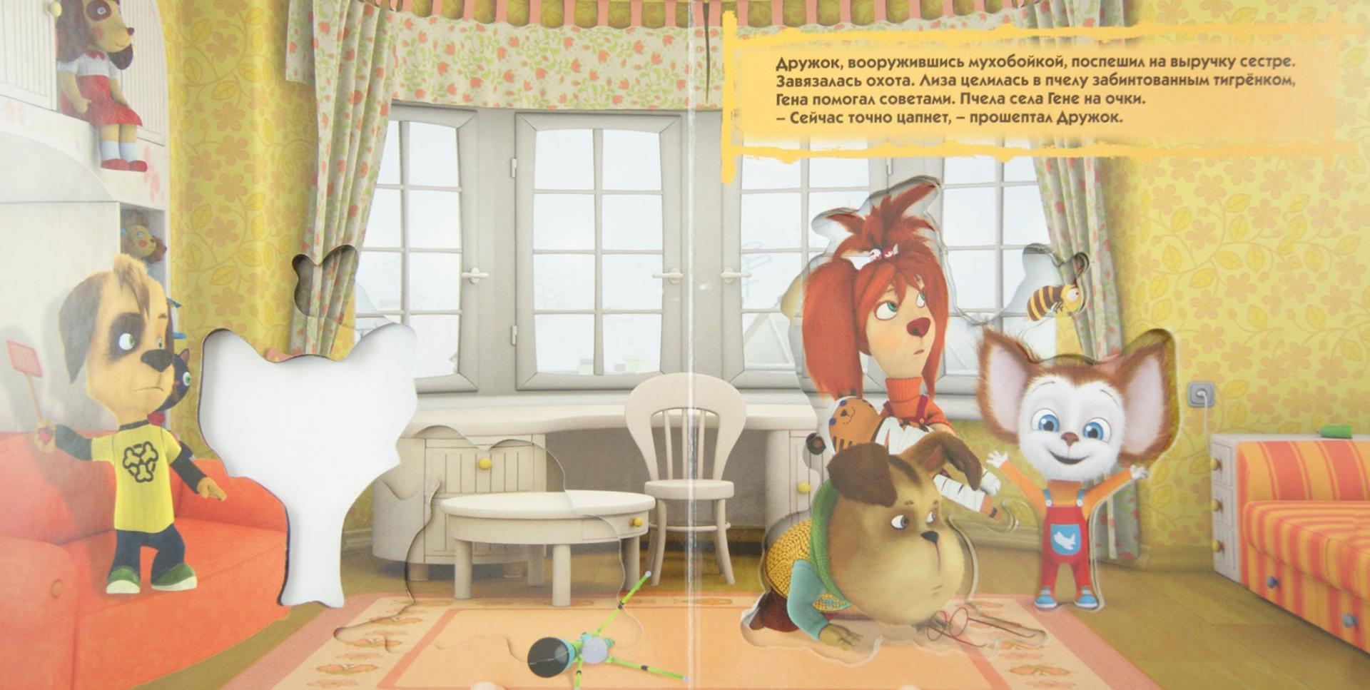 Иллюстрация 1 из 6 для Барбоскины. Пчелка. Волшебные картинки | Лабиринт - книги. Источник: Лабиринт