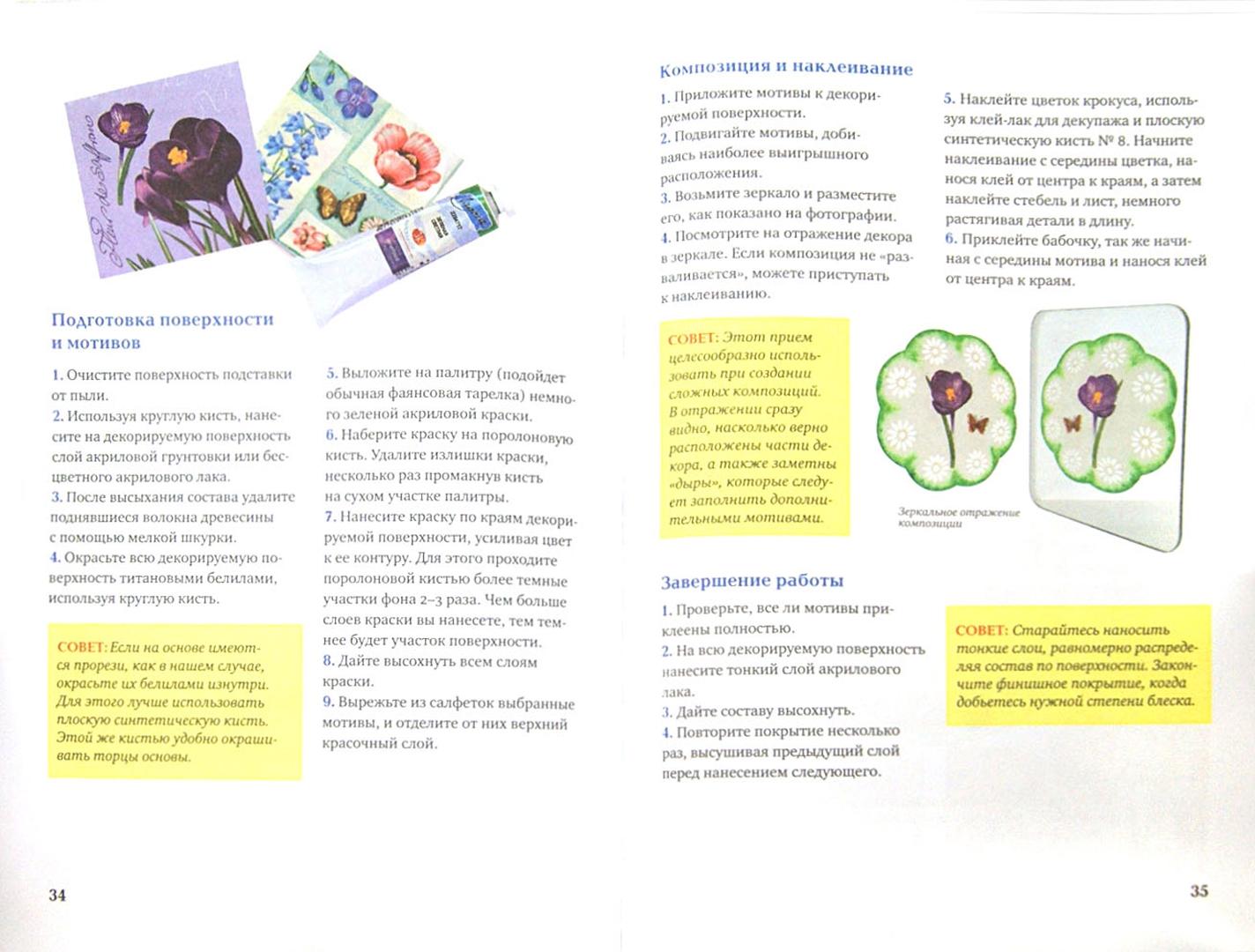 Иллюстрация 1 из 6 для Декупаж для начинающих: салфеточная техника - Анна Зайцева | Лабиринт - книги. Источник: Лабиринт