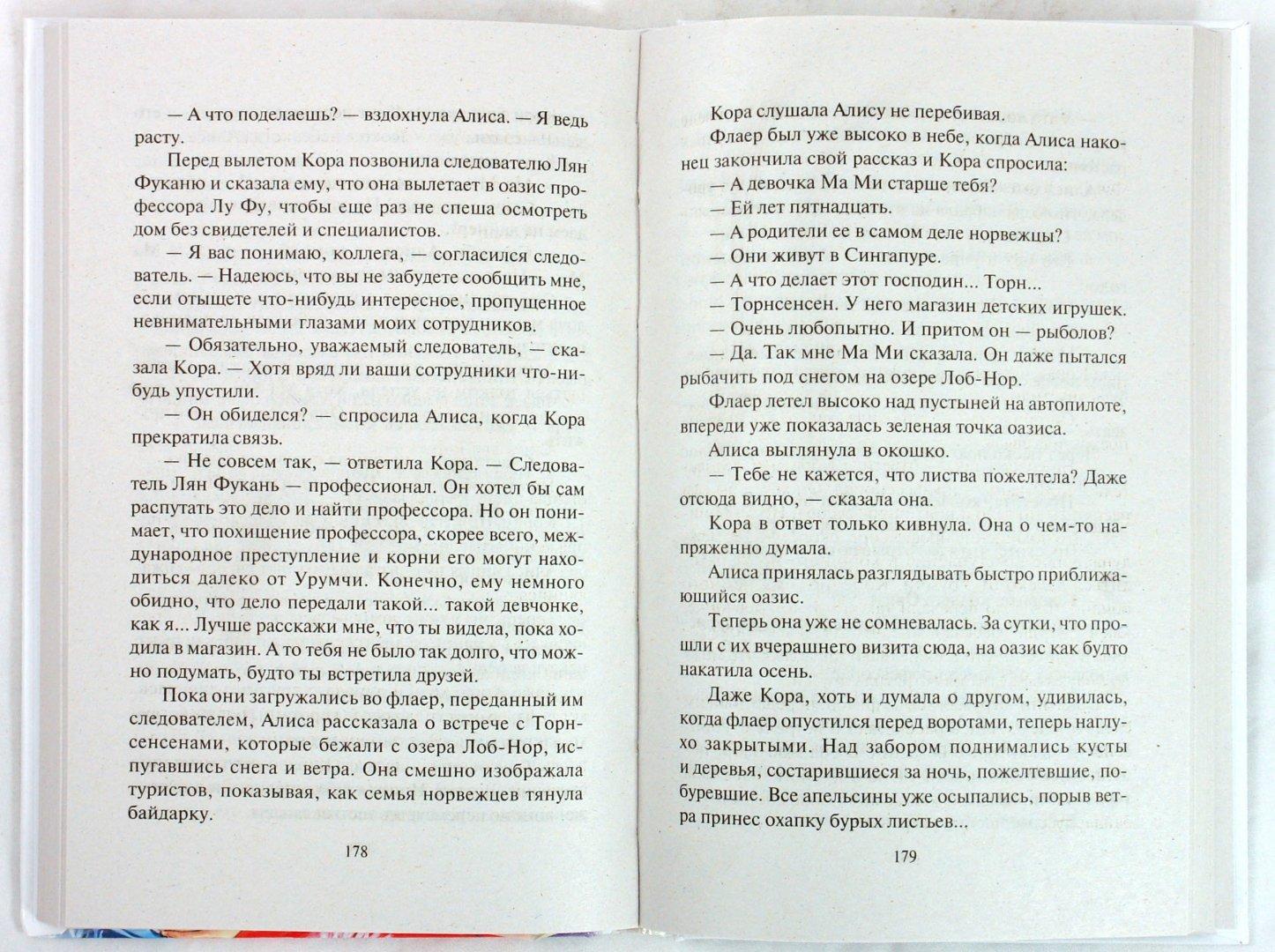 Иллюстрация 1 из 5 для Сыщик Алиса. Излучатель доброты - Кир Булычев   Лабиринт - книги. Источник: Лабиринт