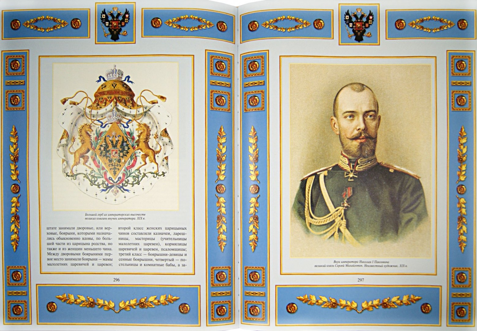 Иллюстрация 2 из 9 для Россия державная - Владимир Бутромеев | Лабиринт - книги. Источник: Лабиринт