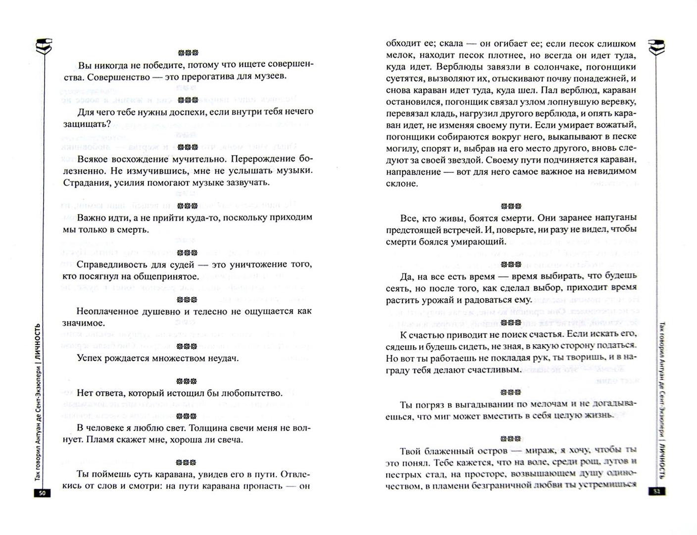 Иллюстрация 1 из 18 для Так говорил Антуан де Сент-Экзюпери | Лабиринт - книги. Источник: Лабиринт