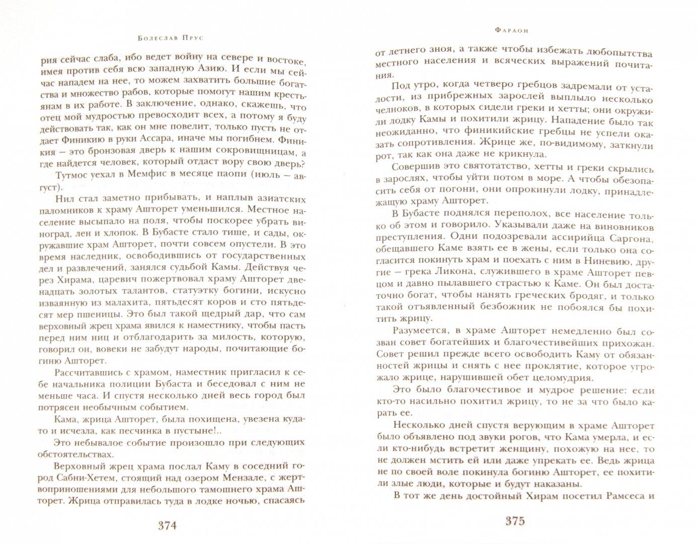 Иллюстрация 1 из 7 для Фараон - Болеслав Прус | Лабиринт - книги. Источник: Лабиринт