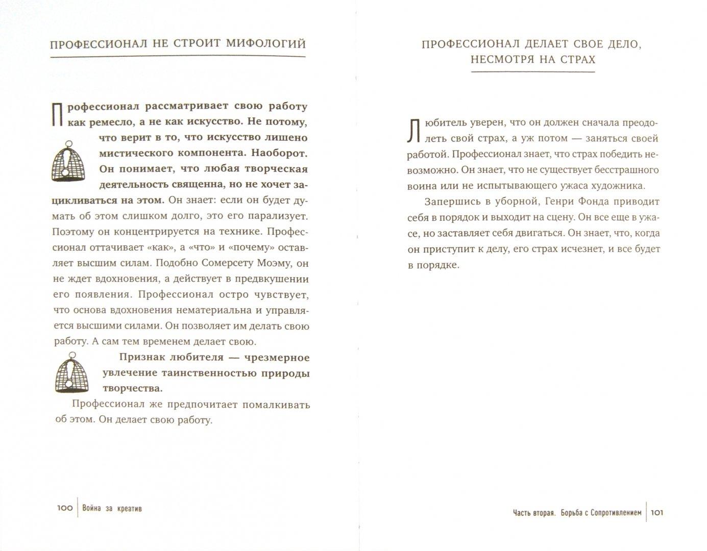 Иллюстрация 1 из 5 для Война за креатив. Как преодолеть внутренние барьеры и начать творить - Стивен Прессфилд | Лабиринт - книги. Источник: Лабиринт