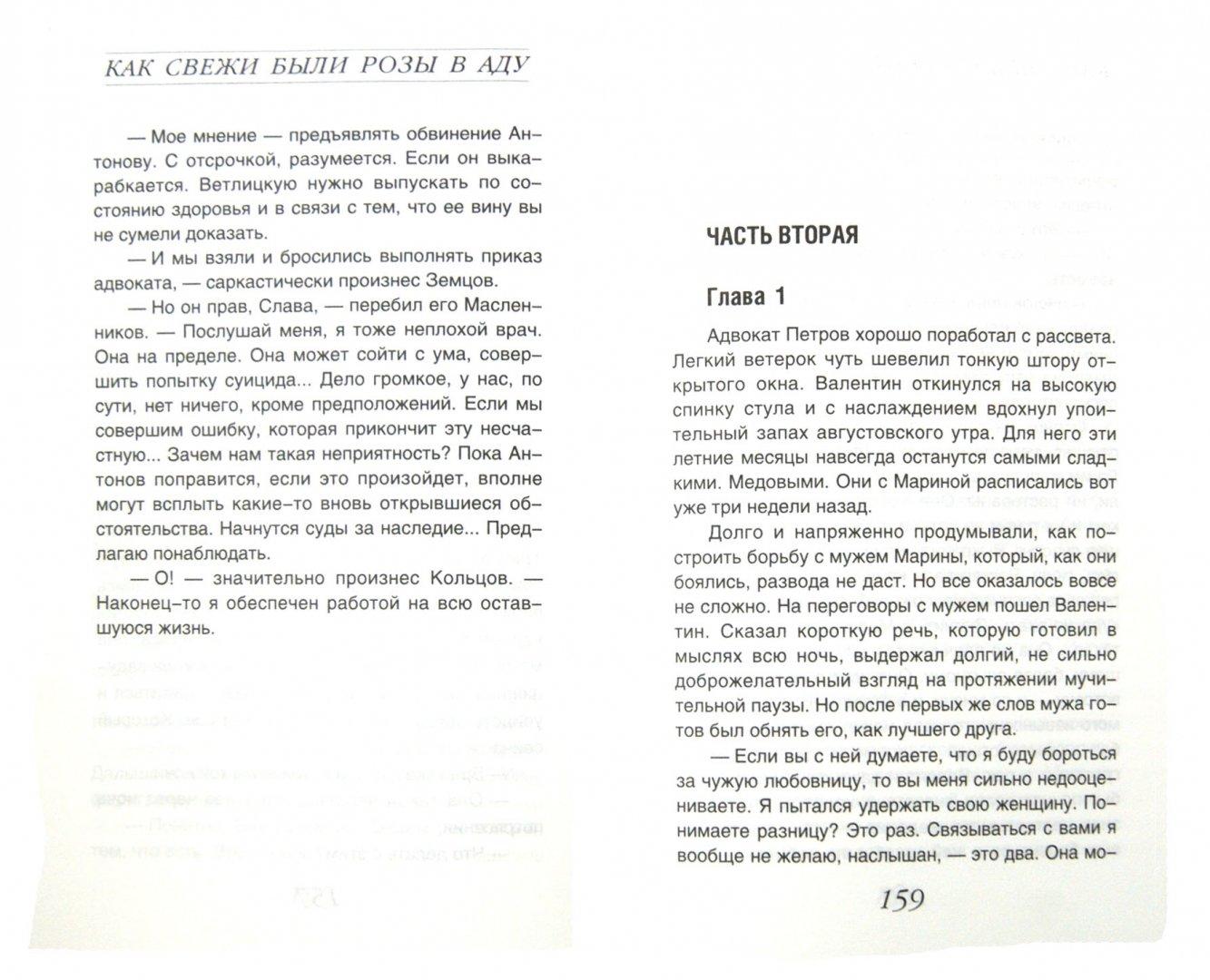 Иллюстрация 1 из 7 для Как свежи были розы в аду - Евгения Михайлова | Лабиринт - книги. Источник: Лабиринт