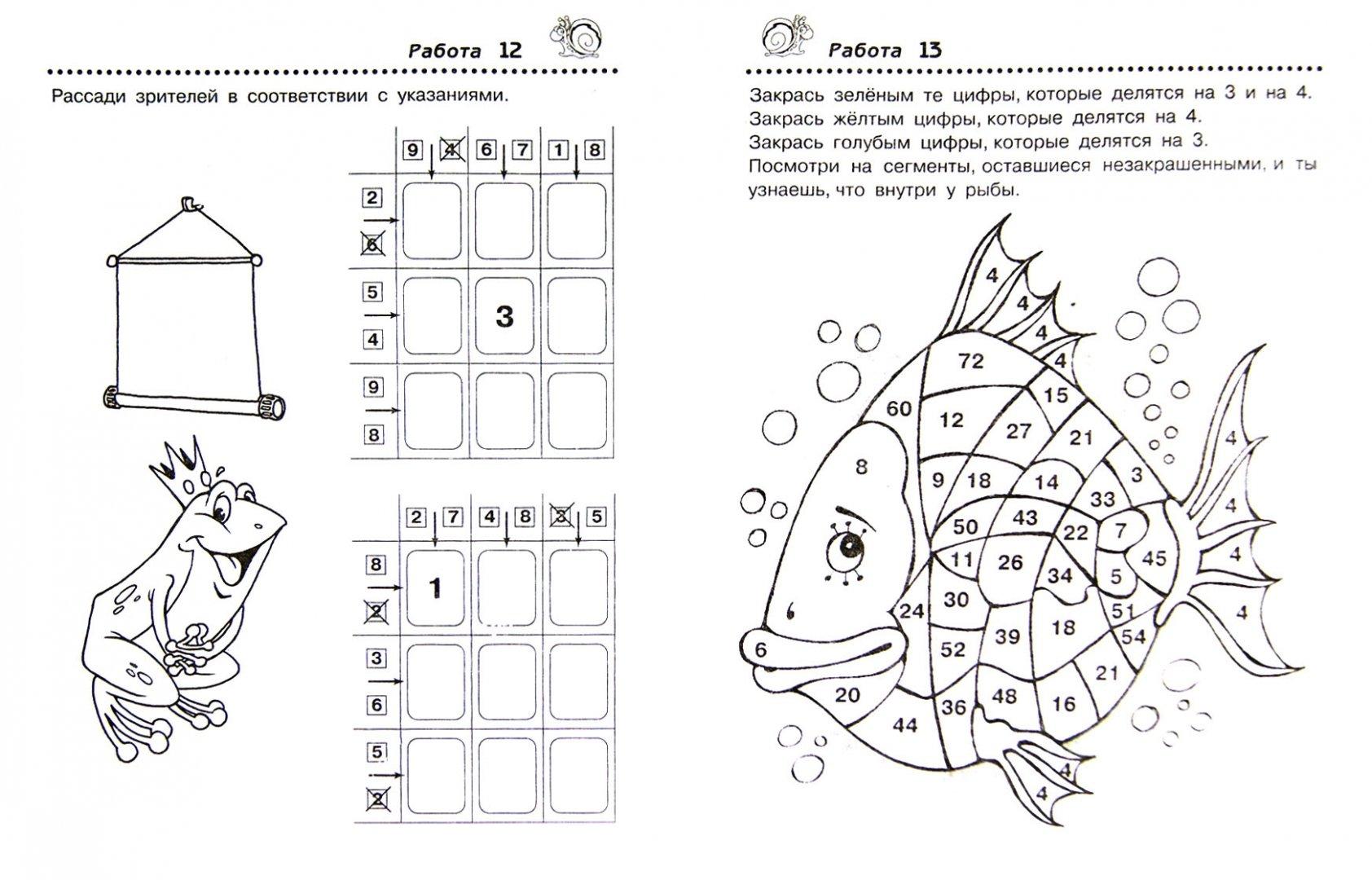 Иллюстрация 1 из 25 для Играем в математику 2 класс - Узорова, Нефедова | Лабиринт - книги. Источник: Лабиринт