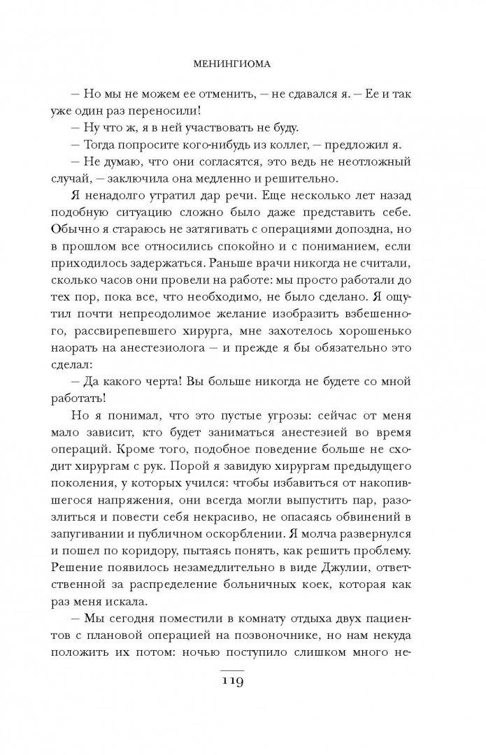 Иллюстрация 15 из 113 для Не навреди. Истории о жизни, смерти и нейрохирургии - Генри Марш | Лабиринт - книги. Источник: Лабиринт