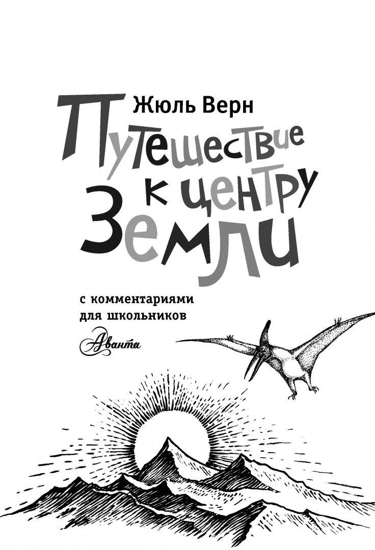 люстры иллюстрации к книге путешествие к центру земли выложился