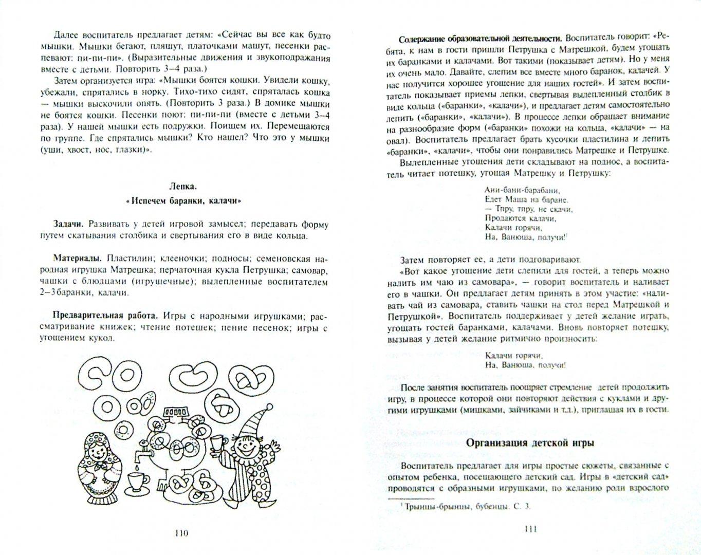 Иллюстрация 1 из 33 для Развивающие занятия с детьми 2-3 лет - Парамонова, Алиева, Арушанова | Лабиринт - книги. Источник: Лабиринт