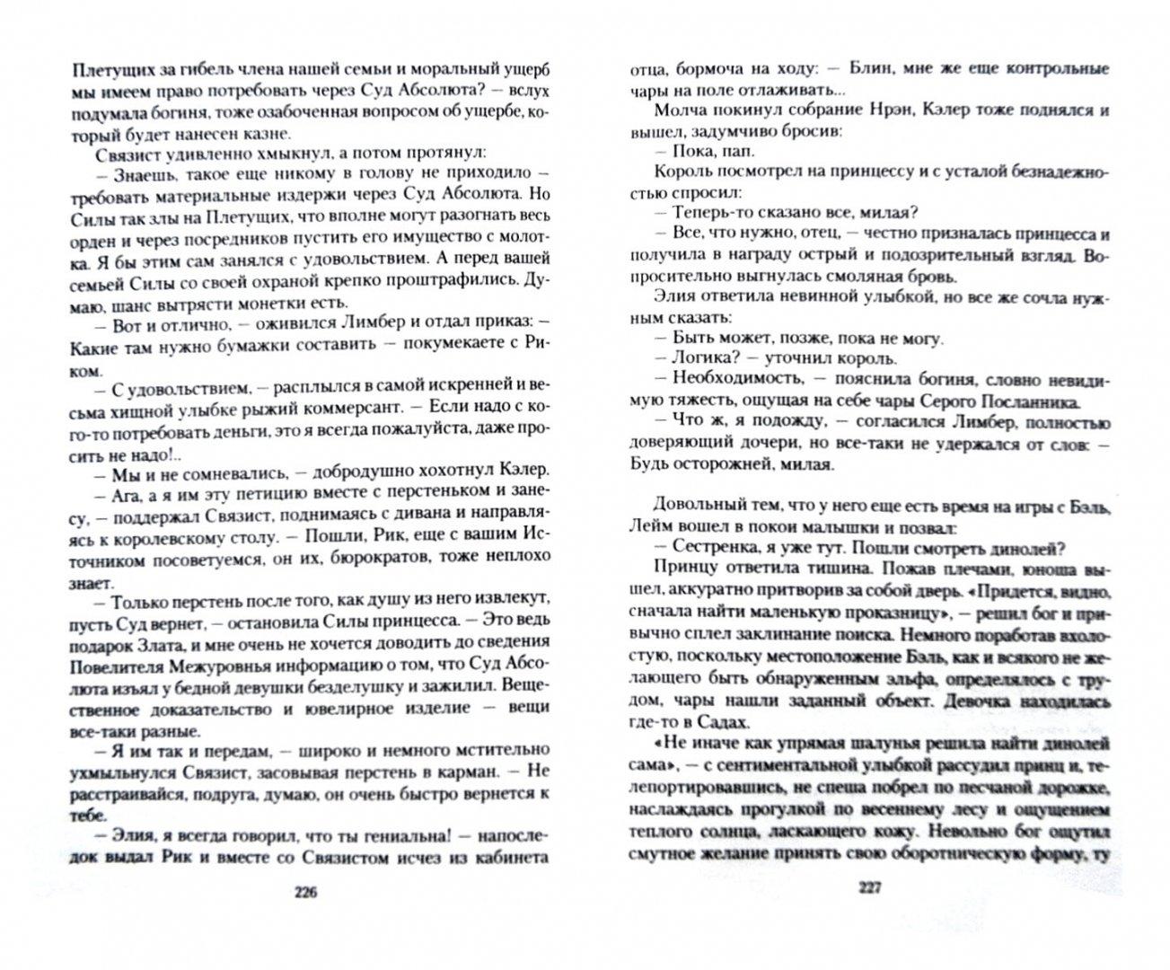 Иллюстрация 1 из 7 для Божественные маскарады - Юлия Фирсанова   Лабиринт - книги. Источник: Лабиринт