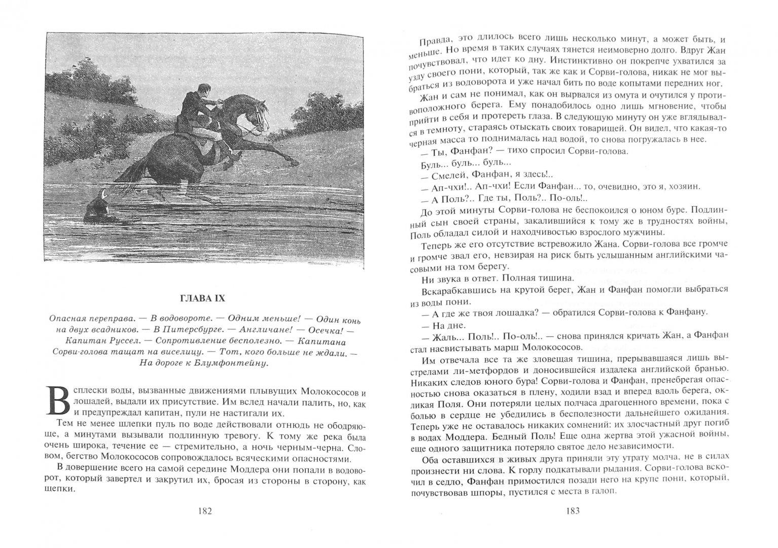 Иллюстрация 1 из 25 для Капитан Сорви-голова - Луи Буссенар | Лабиринт - книги. Источник: Лабиринт