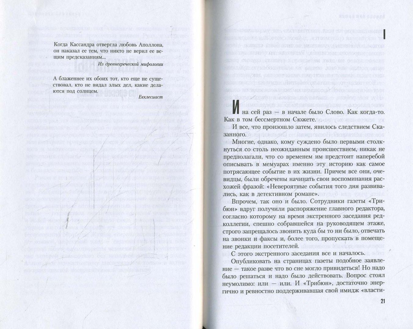 Иллюстрация 1 из 6 для Тавро Кассандры: Роман, повести - Чингиз Айтматов | Лабиринт - книги. Источник: Лабиринт