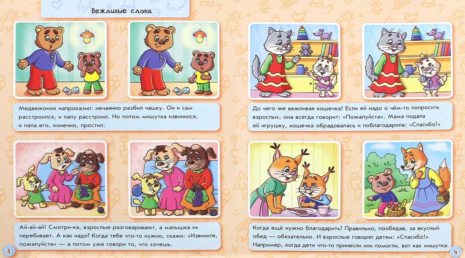 Юбилеем картинки, этикет для малышей в картинках