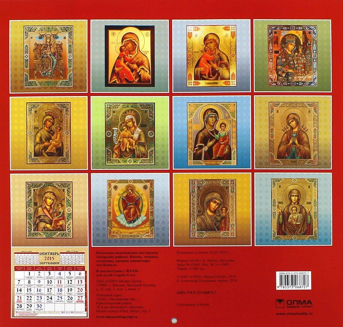 Иллюстрация 1 из 4 для Календарь 2015. Образ Пресвятой Богородицы (12 листов)   Лабиринт - сувениры. Источник: Лабиринт